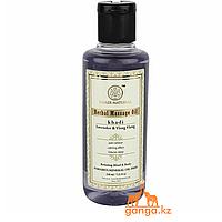Массажное масло Лаванда и  Иланг-иланг без СЛС (Herbal Massage Oil Lavender & Ylang Ylang KHADI), 210 мл