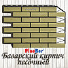 """Фасадная панель Fine Ber """"Кирпич баварский"""" (Песочный))  новинка сезона 2020"""