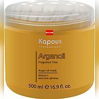 Маска 500мл Kapous с маслом арганы