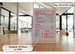 Холдеры. PVC 15х20см.