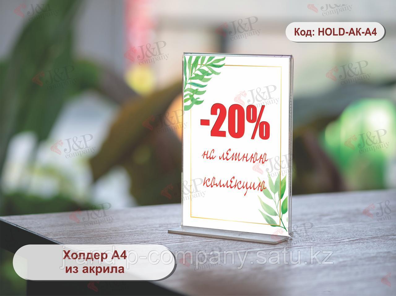Холдеры. Акрил А4