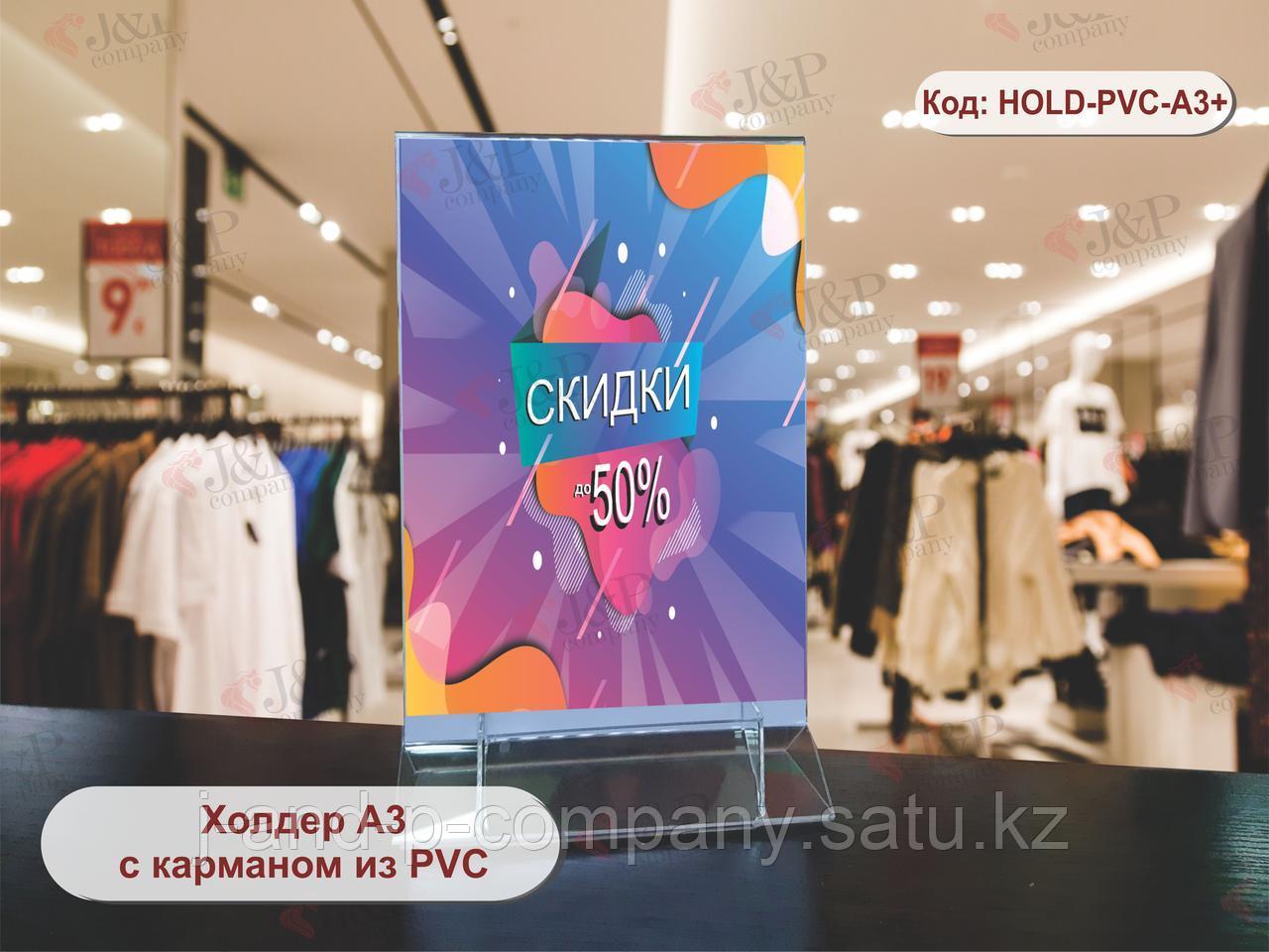 Холдеры. PVC А3 + карман