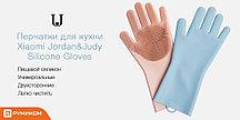 Силиконовые перчатки Xiaomi Jordan&Judy Silicone Gloves (голубой)