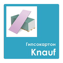 Гипсокартон КНАУФ