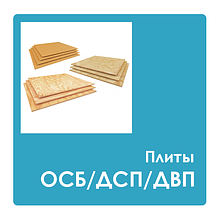 OSB/ДСП/ДВП плиты