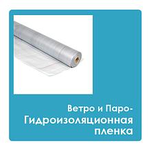 Мембрана Ветро и Паро-гидроизоляционная пленка