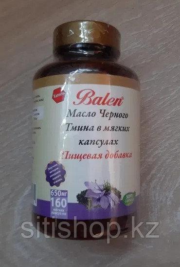 Масло черного тмина в капсулах Balen ,160 капсул, Турция