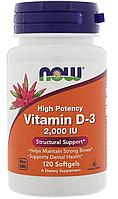 Витамин D-3, высокоактивный от Now Foods, 2000 МЕ, 120 капсул