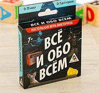 Обучающая игра-викторина «Всё и обо всём», 40 карточек, фото 1