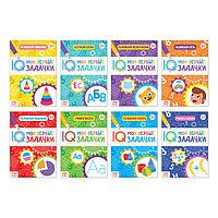 Книги набор «Мои первые IQ задачки», 8 шт. по 20 стр., фото 1