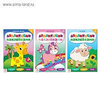 Аппликации наклейками набор «Для девочек», 3 шт. по 12 стр., фото 1