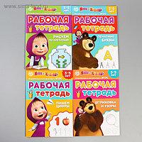 Рабочие тетради набор 4 шт. по 20 стр., Маша и Медведь   4717194, фото 1