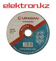 Круг (диск) отрезной абразивный по металлу 125*2,5*22,2 URAGAN 908-11111-125 купить в Нур-Султане,Астане