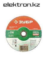 Круг (диск) отрезной абразивный по камню 200*2,5*22,2 ЗУБР 36203-200-2.5 купить в Нур-Султане,Астане