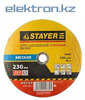 Круг (диск) отрезной абразивный по металлу 230*2,5*22,2 STAYER 36220-230-2.5 купить в Нур-Султане,Астане