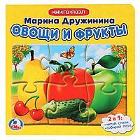 Развивающая книжка с пазлами «Овощи и фрукты», фото 1