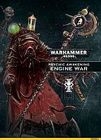 Psychis awakening: Engine war (Психическое пробуждение: Война машин) (Eng)