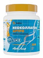 Напиток Неоколлаген Артро (Neocollagen Artro) - легкоусвояемая формула коллагена, 300 г, Арт Лайф