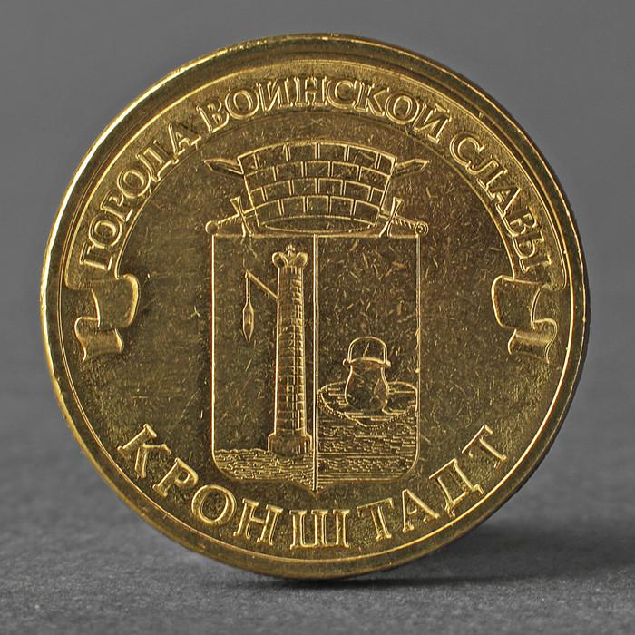"Монета ""10 рублей 2013 ГВС Кронштадт Мешковой"""