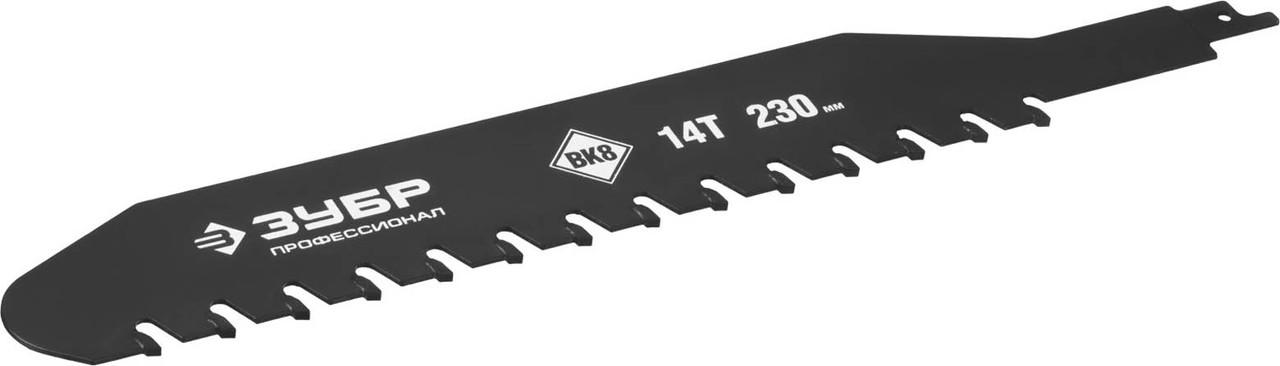 """Полотно ЗУБР 230 мм, тв.зубья 14T, по лёгкому бетону для сабельной эл.ножовки,серия """"Профессионал"""" (159772-14)"""