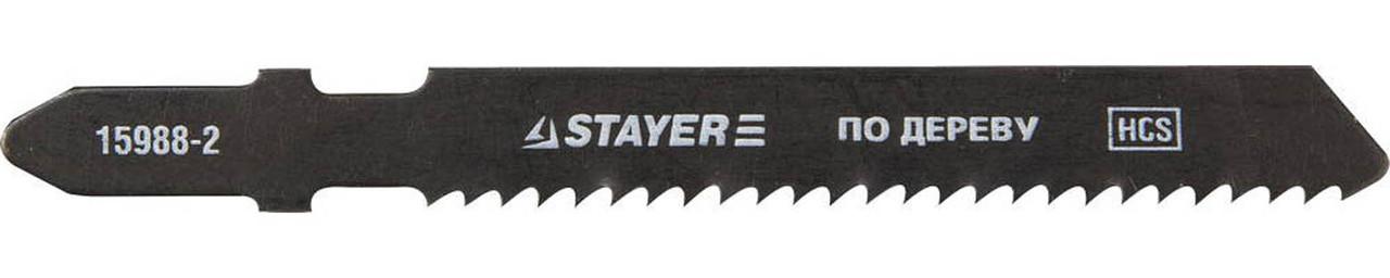 Полотна для эл/лобзика STAYER по дереву HCS, EU-хвост., шаг 2 мм, 50 мм, 2 шт. (15988-2_z01)