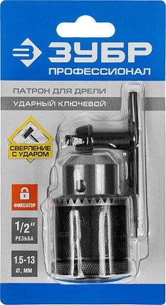 """Патрон для дрели ЗУБР 2-13 мм, 1/2"""", быстрозажимной, с фиксатором, серия """"Профессионал"""" (29082-13-1/2_z02), фото 2"""