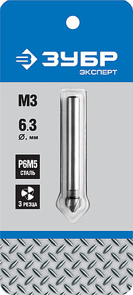 Зенкер конусный ЗУБР Ø 6.3 x 45 мм, для раззенковки М3 (29730-3), фото 2