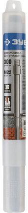 Державка для коронки по бетону ЗУБР L-300 мм, SDS-max, для 2917-..,2918-..,29180-.., 29211-.. (29188-300_z01), фото 2