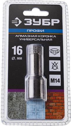 """Коронка универсальная ЗУБР 16 мм, ВВС, М14, алмазная, серия """"Профессионал"""" (29865-16), фото 2"""