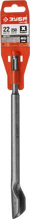 Зубило-штробер полукруглое ЗУБР 22 x 250 мм, SDS-plus (29235-22-250), фото 2