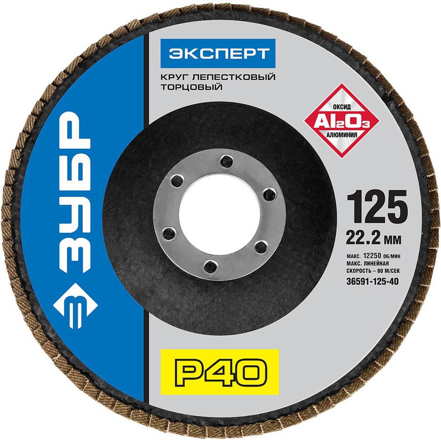 Круг шлифовальный лепестковый ЗУБР электрокорунд нормальный, P40, 125х22.2 мм (36591-125-40)