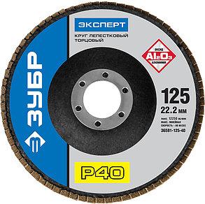 Круг шлифовальный лепестковый ЗУБР электрокорунд нормальный, P40, 125х22.2 мм (36591-125-40), фото 2