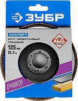 Круг шлифовальный лепестковый ЗУБР электрокорунд нормальный, P60, 125х22.2 мм (36591-125-60), фото 3