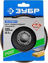 Круг шлифовальный лепестковый ЗУБР электрокорунд нормальный, P80, 125х22.2 мм (36591-125-80), фото 3