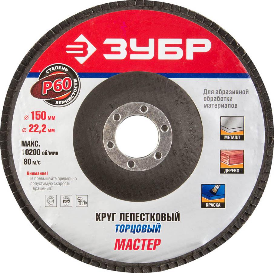 Круг шлифовальный лепестковый ЗУБР электрокорунд нормальный, P60, 150х22.2 мм (36592-150-60)