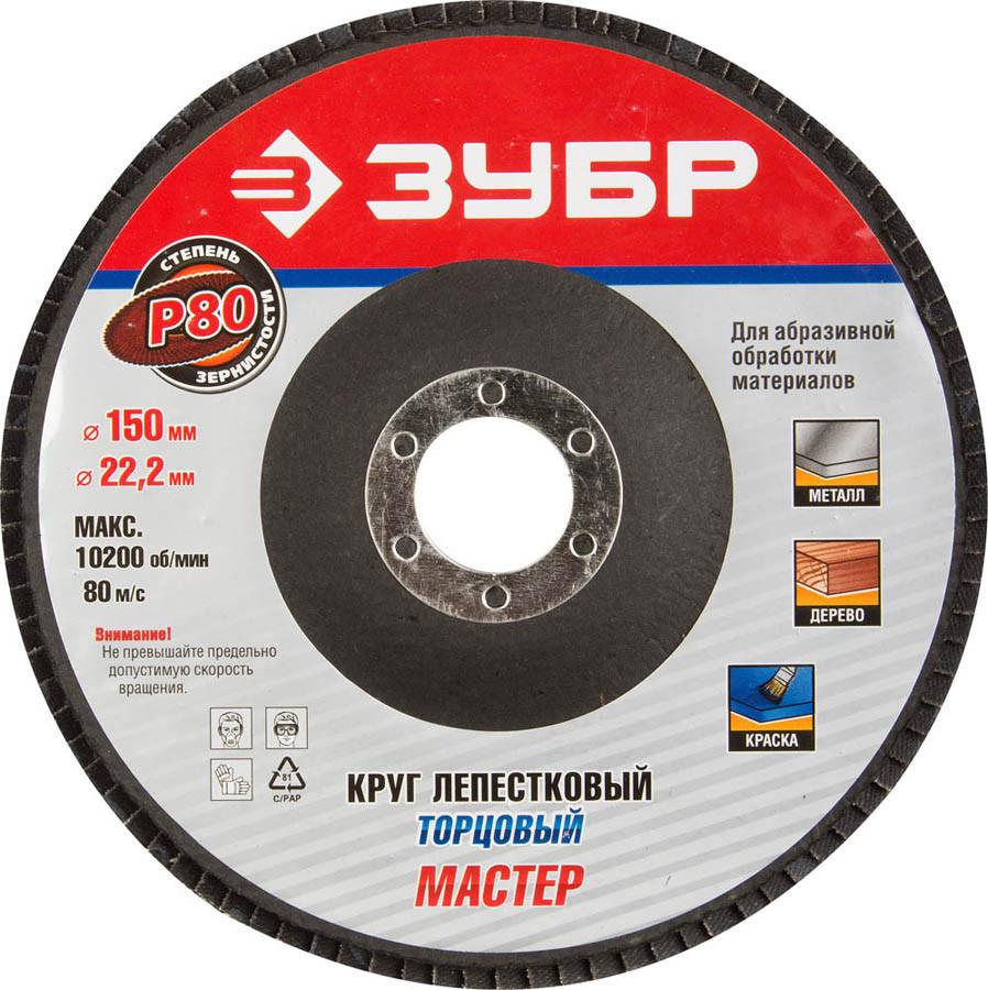 Круг шлифовальный лепестковый ЗУБР электрокорунд нормальный, P80, 150х22.2 мм (36592-150-80)