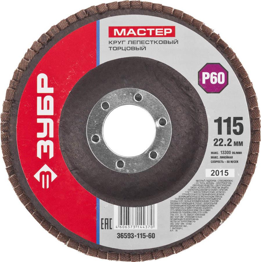 Круг шлифовальный ЗУБР по дереву и металлу, для УШМ, P60, 115х22.2 мм (36593-115-60)