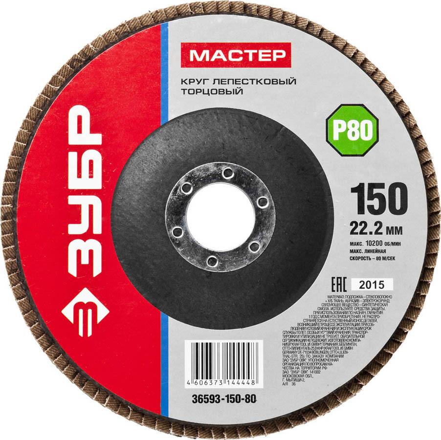 Круг шлифовальный ЗУБР по дереву и металлу, для УШМ, P80, 150х22.2 мм (36593-150-80)