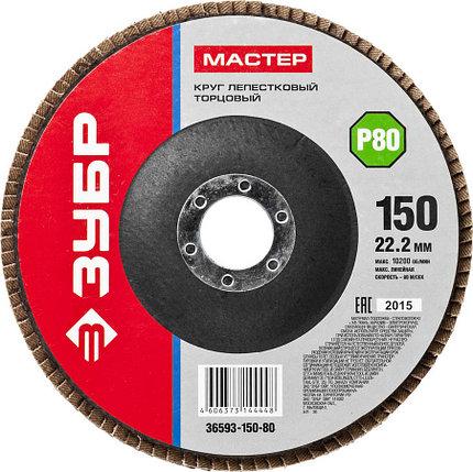 Круг шлифовальный ЗУБР по дереву и металлу, для УШМ, P80, 150х22.2 мм (36593-150-80), фото 2