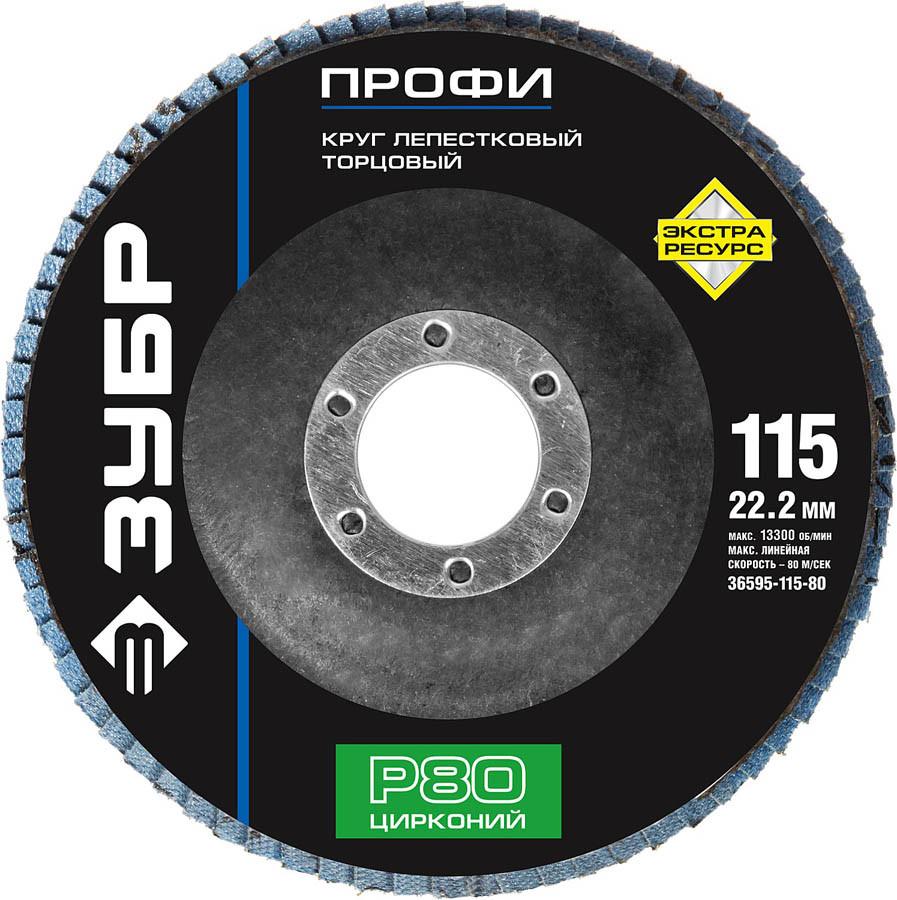 Круг лепестковый торцевой циркониевый ЗУБР 115 мм, P80 (36595-115-80)