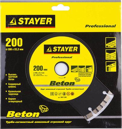 Алмазный диск отрезной BETON, STAYER 200 мм, по высокопрочному бетону (3667-200), фото 2
