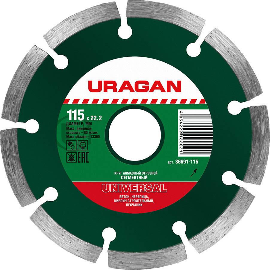 Круг отрезной для УШМ, URAGAN Ø 115х22.2 мм, алмазный, сегментный (36691-115)
