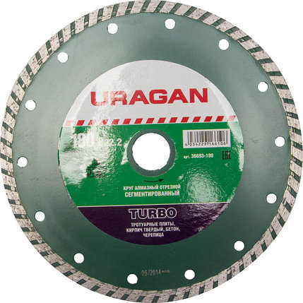 Круг отрезной для УШМ, URAGAN Ø 230х22.2 мм, алмазный, сегментированный (36693-230), фото 2