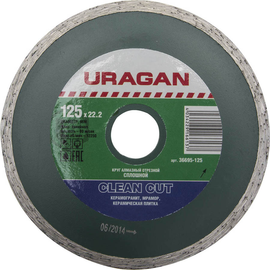 Круг отрезной для УШМ, URAGAN Ø 125х22.2 мм, алмазный, сплошной (36695-125)
