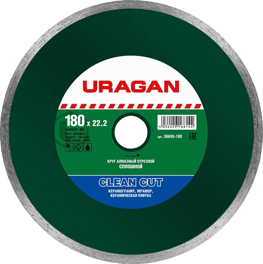Круг отрезной для УШМ, URAGAN Ø 180х22.2 мм, алмазный, сплошной (36695-180)