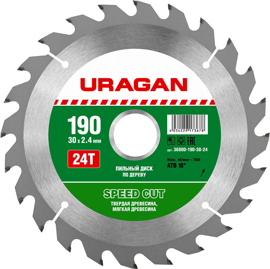 Диск пильный по дереву URAGAN Ø 190 x 30 мм, 24T (36800-190-30-24)