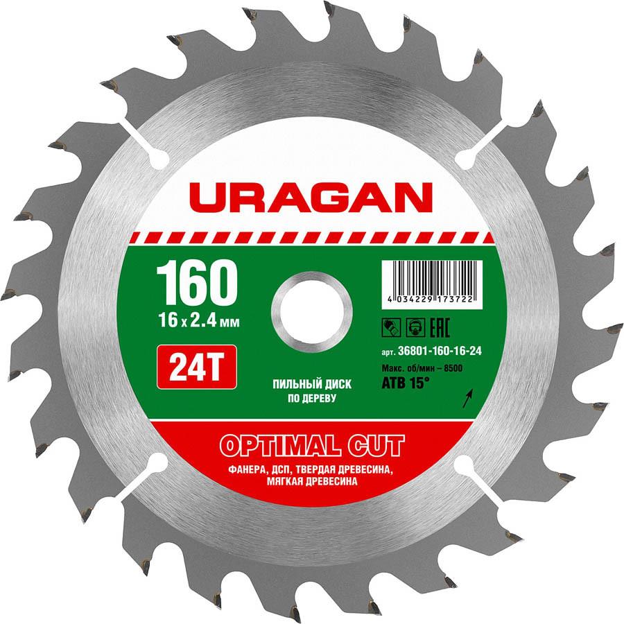 Диск пильный по дереву URAGAN Ø 160 x 16 мм, 24T (36801-160-16-24)