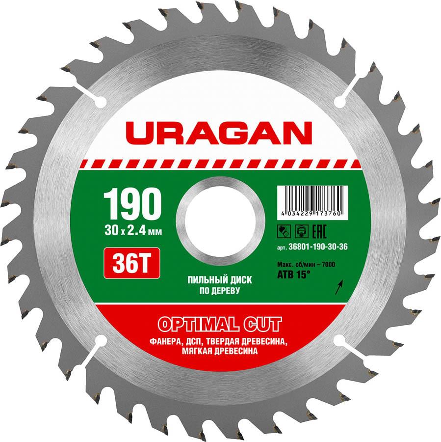 Диск пильный по дереву URAGAN Ø 190 x 30 мм, 36T (36801-190-30-36)