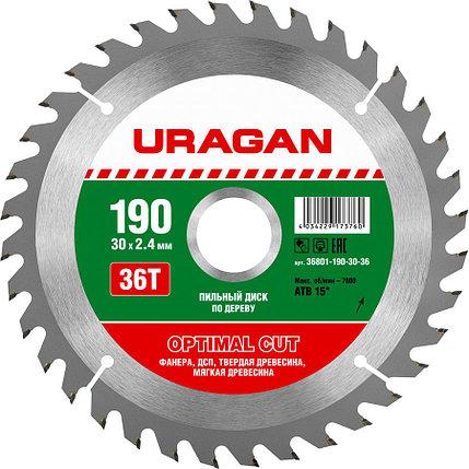 Диск пильный по дереву URAGAN Ø 190 x 30 мм, 36T (36801-190-30-36), фото 2