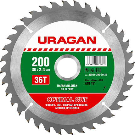 Диск пильный по дереву URAGAN Ø 200 x 30 мм, 36T (36801-200-30-36), фото 2